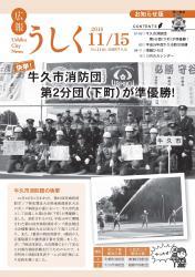 広報うしく平成28年11月15日号表紙