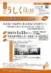 広報うしく平成28年12月15日号表紙