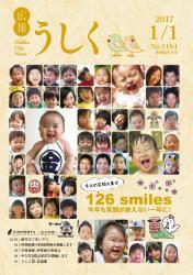 広報うしく平成29年1月1日号表紙