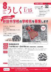 広報うしく平成29年1月15日号表紙