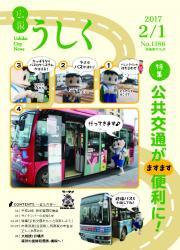 広報うしく平成29年2月1日号表紙