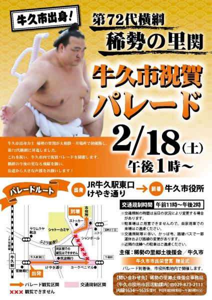 横綱 49 代