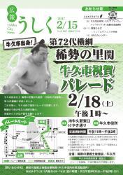 広報うしく平成29年2月15日号表紙