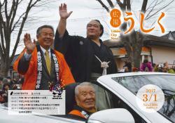 広報うしく平成29年3月1日号表紙