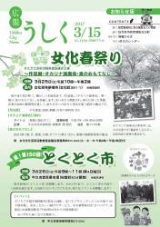 広報うしく平成29年3月15日号表紙