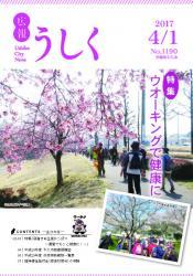 広報うしく4月1日号表紙