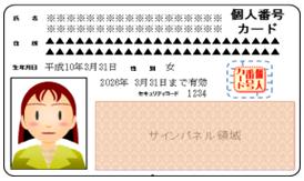 個人番号カード表