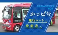 コミュニティバスかっぱ号をピックアップ
